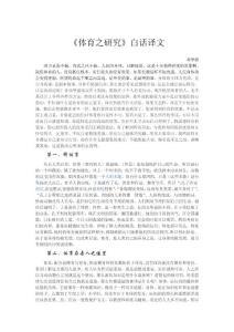体育之研究白话翻译