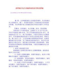 高寒地区电力设施的地基冻害防治措施[权威资料]