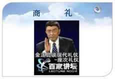商务礼仪培训精典课件(金正昆)