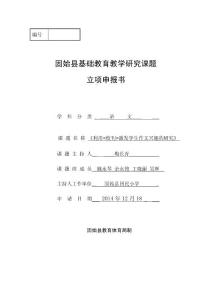 利用_校刊_激发学生作文兴趣的研究》课题立项申报书