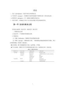 发育生物学讲义-刘志祥-2014