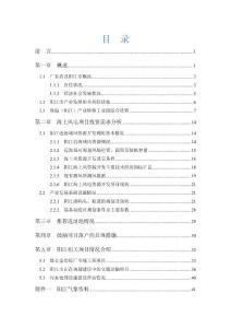 阳江海上风电项目建议书