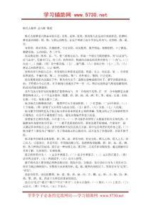 杨式太极拳老六路简述及行拳口令