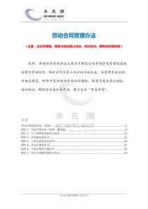 劳动合同管理办法(全套 含合同模板、保密协议、解除合同通知等)