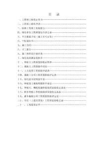 丽江中正花园室外景观绿化工程竣工资料