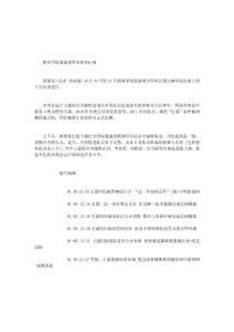 .王濛入国家队参赛名单 新..