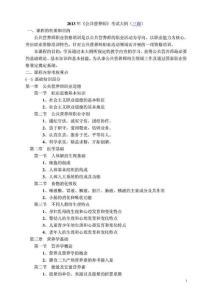 2013年《公共营养师》考试大纲(三级)