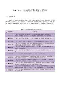 2013年一级建造师考试复习题库简介