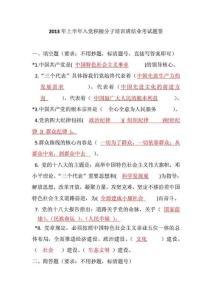 2013年上半年入党积极分子培训班结业考试题签(新)