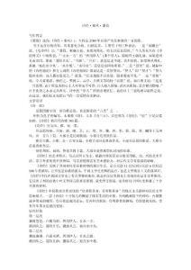 《诗经秦风蒹葭》教案