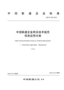 060-2010 中国联通企业网关..