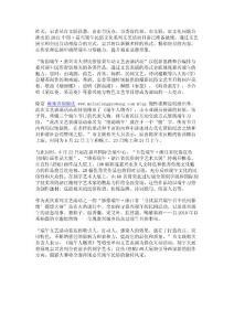 """2012嘉兴端午民俗文艺""""大.."""