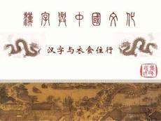 第四章 汉字与物质文化(汉字与交通)