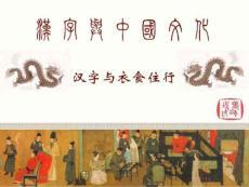 第四章 汉字与物质文化(汉字与烹食)2