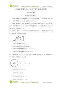 2014郑州三模(理综物理部分)