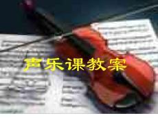 【艺术课件】声乐课教案9