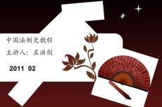 中国法制史教程(左洪剑)