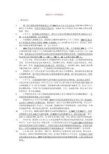 2013-2014.1月時事政治