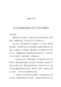 舟山市民政局语言文字工作自评报告