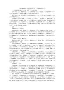 2014中央通过养老改革方案..