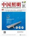 [整刊]《中国照明》2015年1-2月
