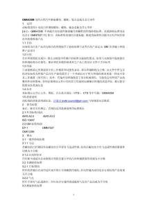 GM6435M-2002标准中文版