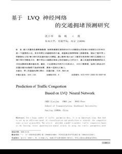 基于LVQ神经网络的交通拥堵预测研究
