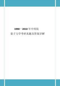 中科院量子力学考研真题及答案详解(1990—2010共40套真题)