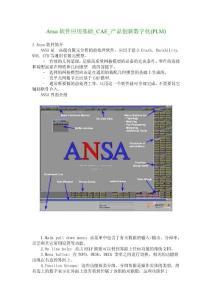 ANSA有限元分析前处理软件的介绍、应用教程