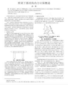 桥梁下部结构内力计算概述