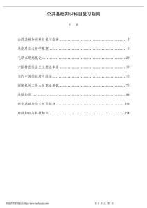 最全公共基础知识科目复习(事业单位考试,公务员考试)