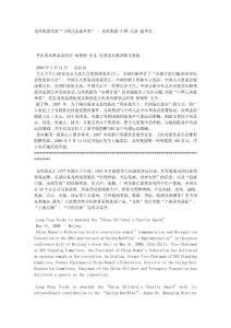 """龙凤集团荣获""""中国儿童慈.."""