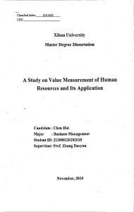 人力资源价值计量及其应用研究