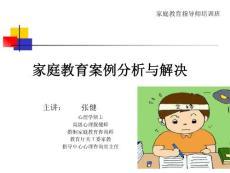 家庭教育指导师培训:家庭教育案例分析与解决