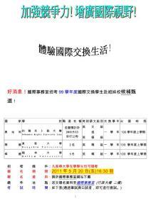 長榮大學國際學術合作交流..