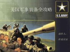 美国军事装备全攻略之集结篇
