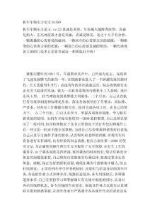 [精彩]机车车辆练习论文81..