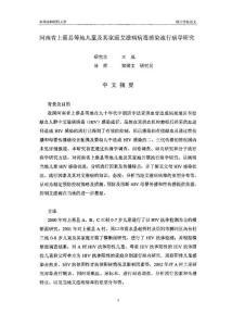 河南省上蔡县等地儿童及其家庭艾滋病病毒感染流行病学研究论文