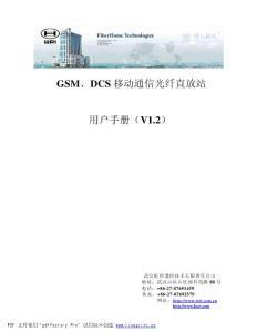 (090803u)gsm移动通信光纤直放站用户手册