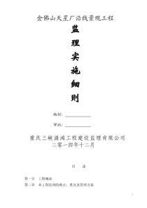 重庆山脊观光道环境综合整..