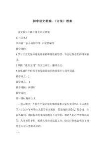 语文版初中语文教案-订鬼