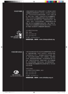 中国青年网络