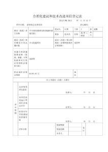 邮政合理化建议范文_按 合理化建议表格 搜索结果列表 - Docin.com豆丁网