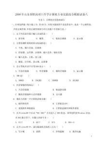 2009年山东省职高对口升学计算机专业实践综合模拟试卷