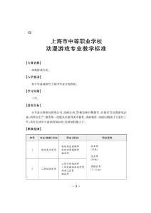 13上海市中等职业学校动漫游戏专业教学标准pdf