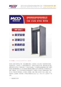 MCD-300 安检门