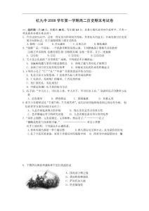 人教版高中历史选修4期末测试1(附答案)