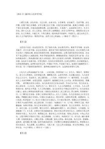 《韩非子》翻译