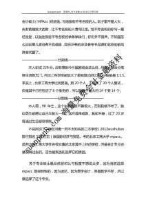 北京工商大学mpacc经验