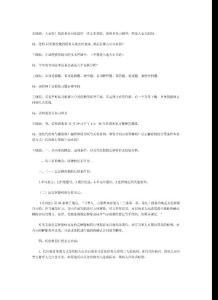 2012年合同法期末考试复习资料